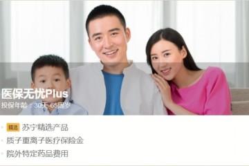 """苏宁金融保险商城推""""医保无忧plus"""" 最高可享600万保额"""