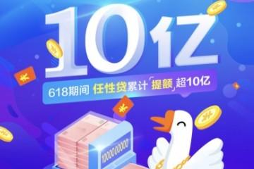 苏宁金融618将推出任性贷10亿提额计划 人均提额超5000元