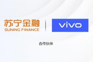 """苏宁金融与vivo达成合作 提供""""零接触""""普惠信贷服务"""