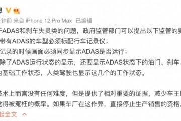 理想汽车CEO如果车厂在ADAS技术上作弊建议停止其生产销售资格
