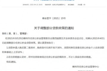 湖南郴州市住房公积金贷款政策调整二套房首付比例不低于30%