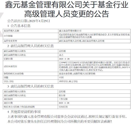 鑫元基金张乐赛离任总经理另有任用新任龙艺为总经理