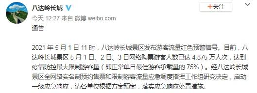 八达岭长城景区发布游客流量红色预警信号
