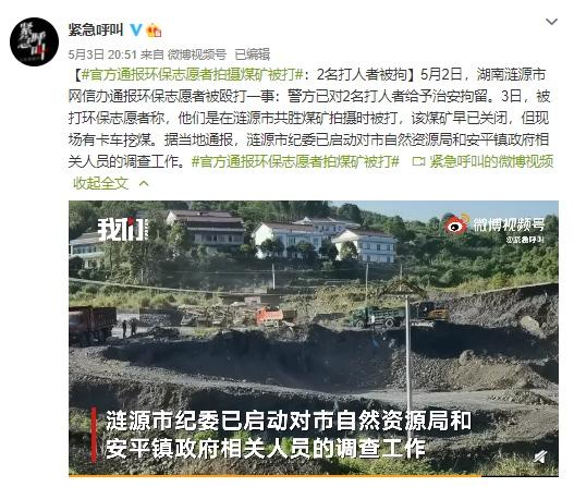 环保志愿者在湖南涟源市共胜煤矿拍摄时被打当地官方通报