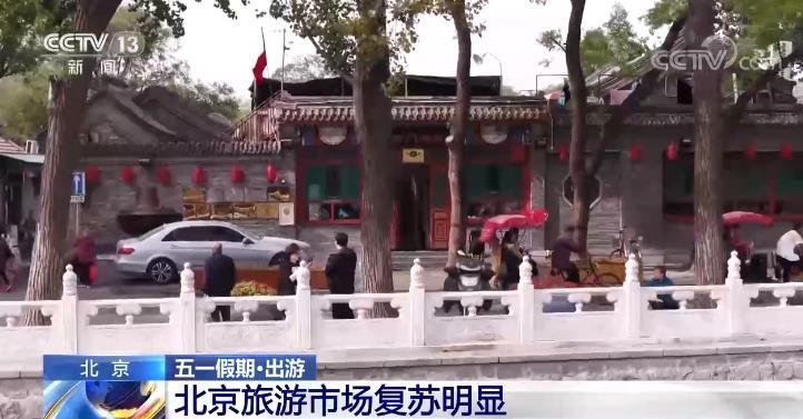 3日接待超300万人次北京旅游市场复苏明显