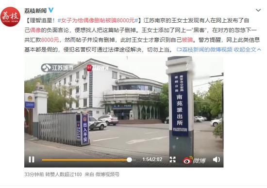江苏一女士为给偶像删帖被骗8000元帖子并没有删掉