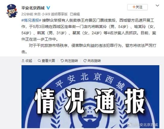 北京警方倒卖恭王府景区门票4名涉案人员已抓获