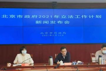 重磅北京市政府今年安排46项立法计划