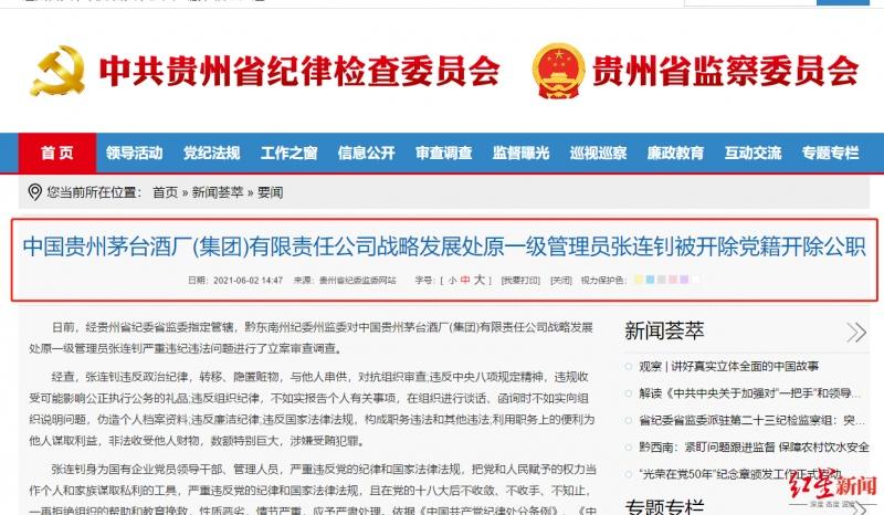 茅台集团原总经理助理张连钊被双开近两年已有10余高管被查