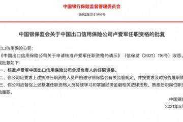 卢爱军获批任职中国出口信用保险公司合规负责人